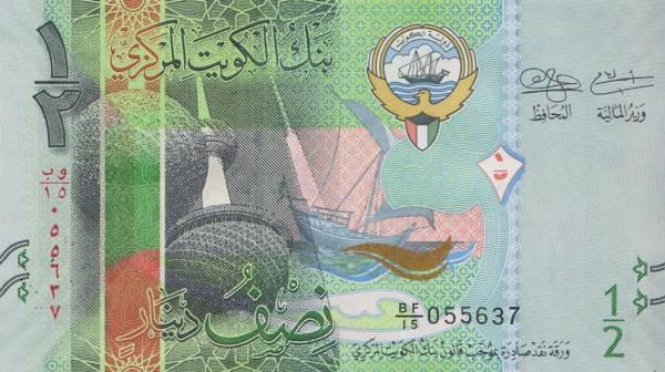 1/2 Dinar Banknote Kuwait Wassertürme und Karettschildkröte 2014