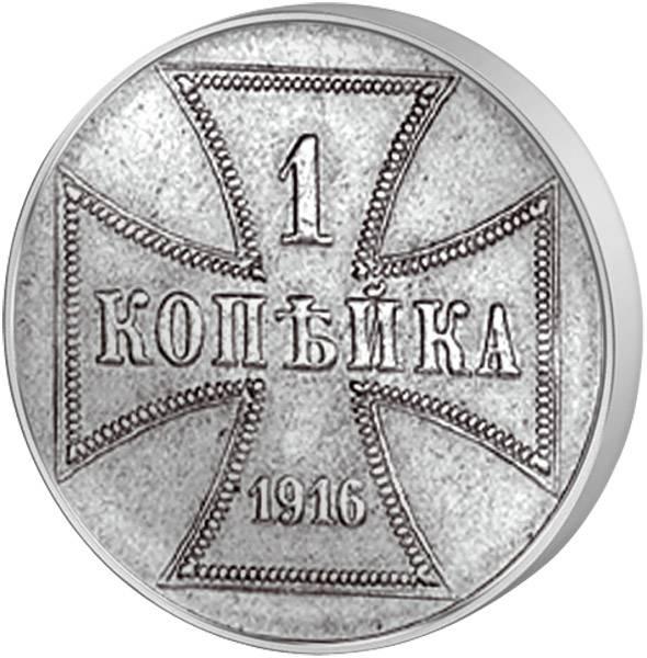 1 Kopeke Russland Ritterkreuz 1916 Sehr schön