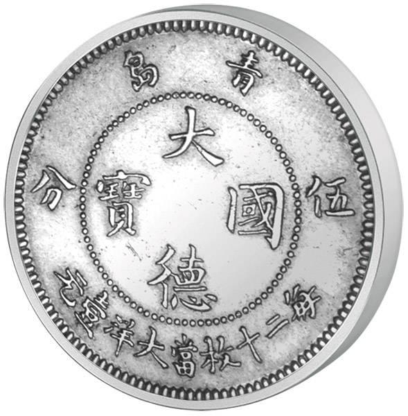 5 Cent Kiautschou 1909 ss-vz