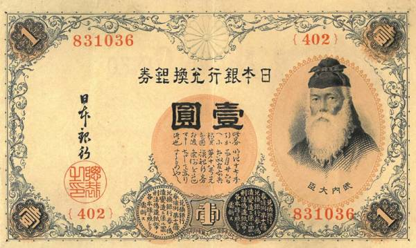 1 Yen Banknote Japan 1916
