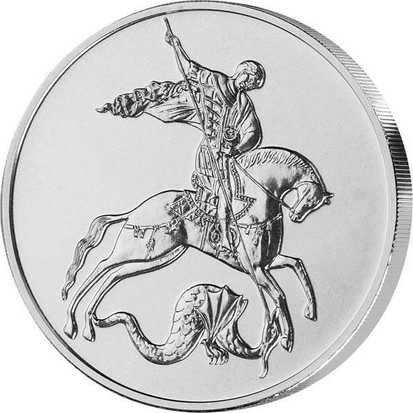 3 Rubel Russland Sankt Georg 2018