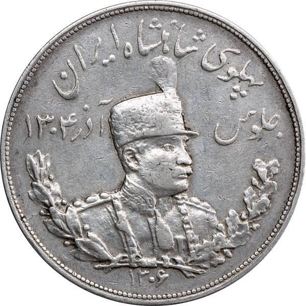 5.000 Dinar Iran Schah Reza Pahlavi 1927-1929