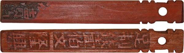 200 Cash China Bambus-Token 1910-1920