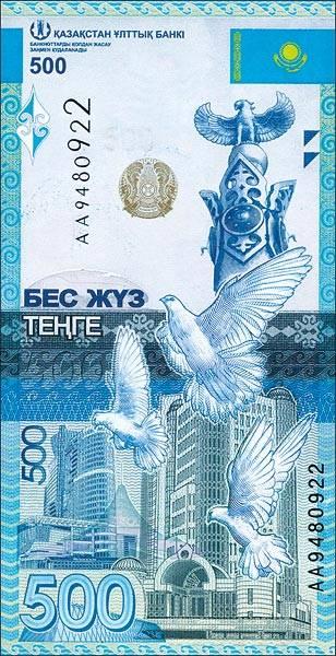 500 Tenge Banknote Kasachstan 2017