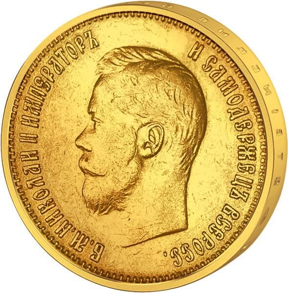 10 Rubel Russland Zar Nikolaus II. 1898-1911
