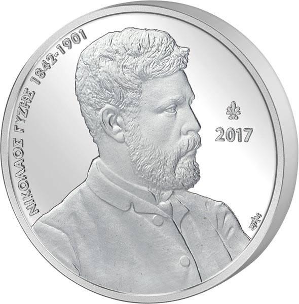 5 Euro Griechenland 175 Jahre Nikolaos Gysis 2017