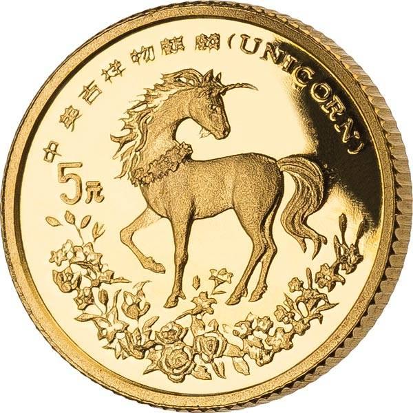 5 Yuan China Einhorn 1994