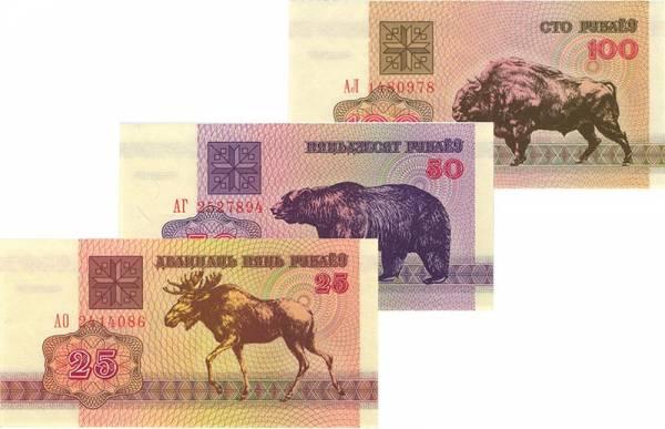 25 - 100 Rubel Belaurus Banknoten 1992