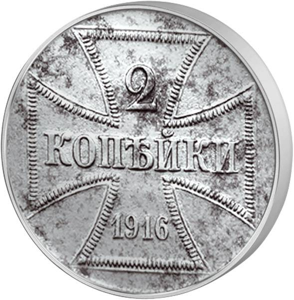 2 Kopeken Russland Ritterkreuz 1916 Sehr schön